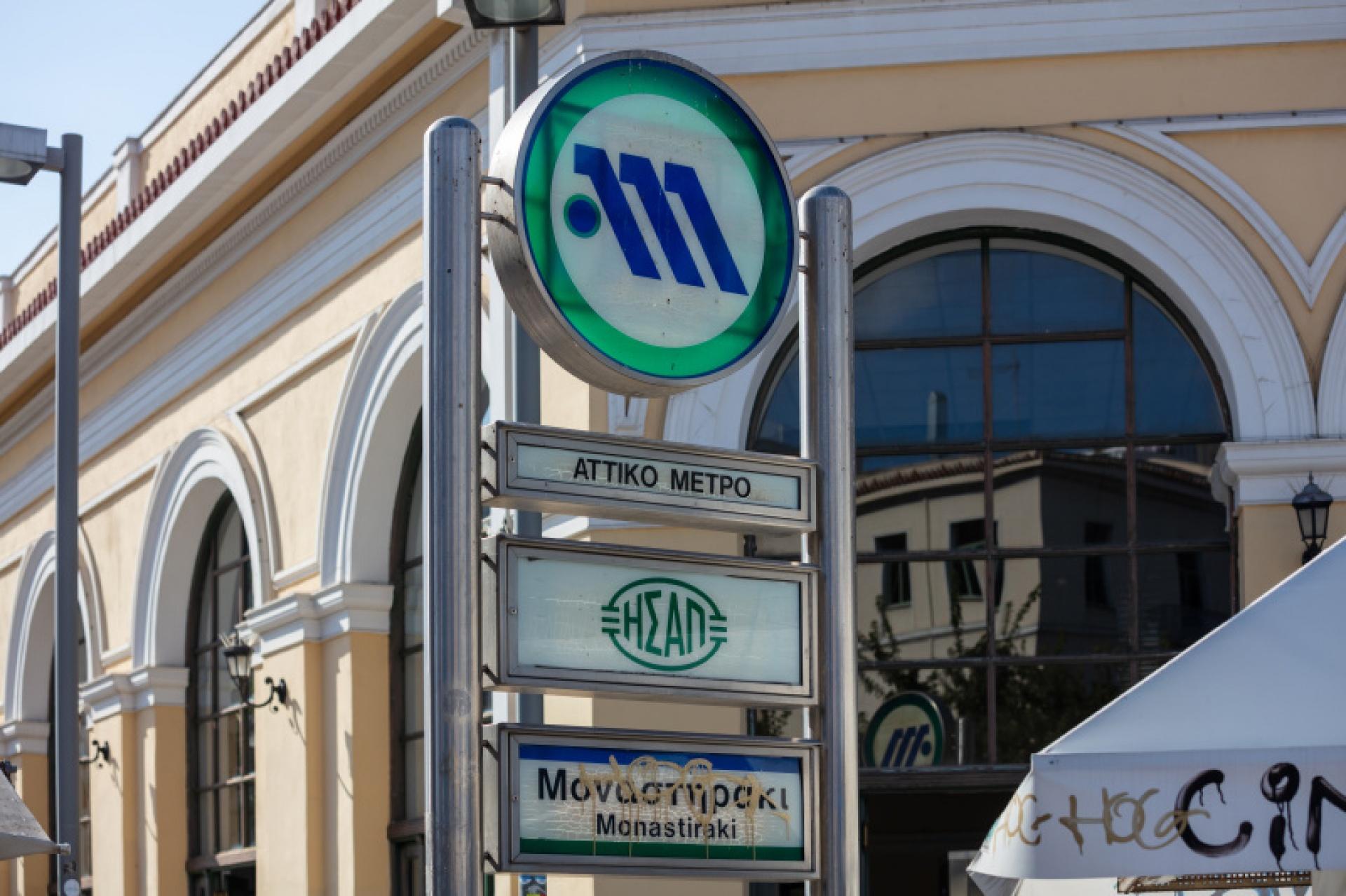 Athens public transport sign